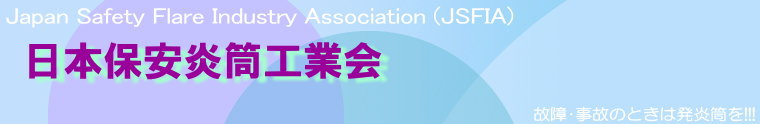 Japan Safety Fuse Industry Association (JSFIA)